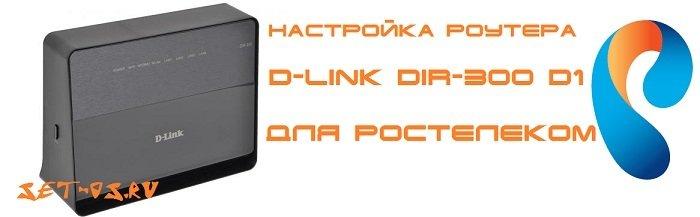 Настройка роутера D-Link DIR-300 для Ростелеком