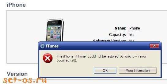 Неизвестная ошибка 20 на iPhone 3GS