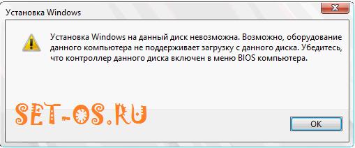 Установка windows на данный диск невозможна bios