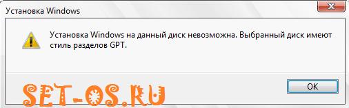 Установка Windows на данный диск невозможна. Выбранный диск имеют стиль разделов GPT