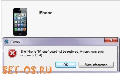 произошла неизвестная ошибка 3194 iphone itunes ios 7