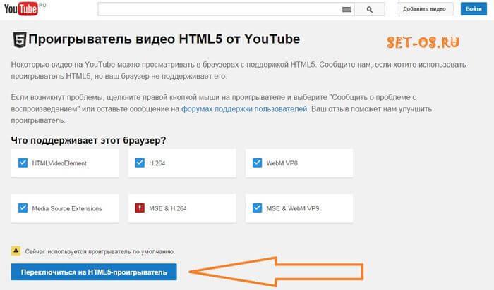 скачать проигрыватель html5 от youtube бесплатно