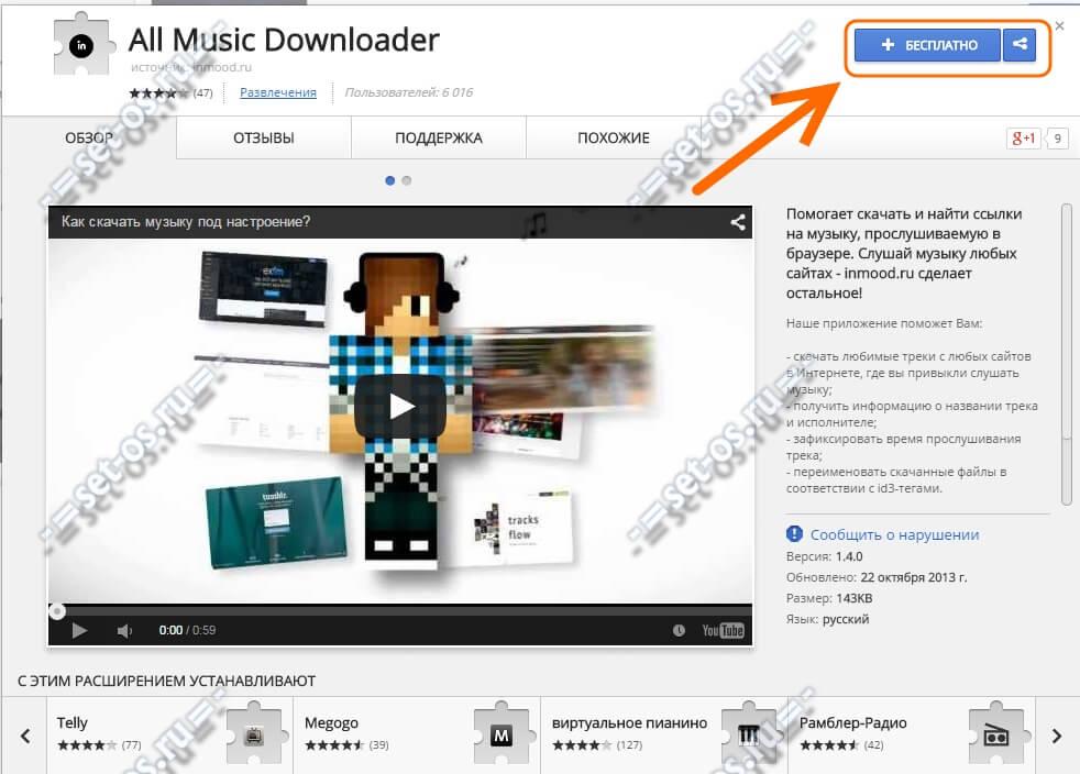 музыка как скачать бесплатно Интернет