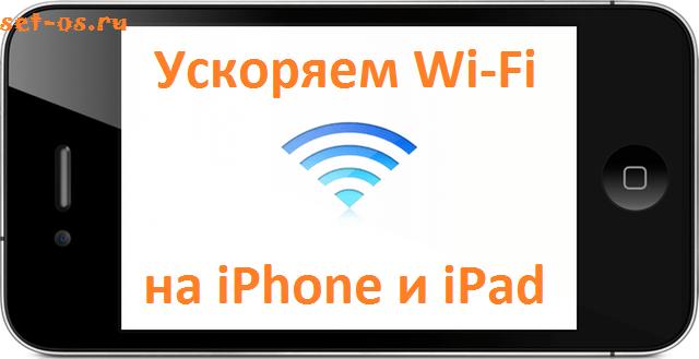ускорить WiFi на iPhone 4, 5 или айфон 6 и iPad с iOS 8 и 8.1