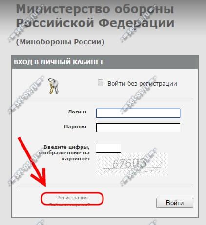 регистрация в личном кабинете военнослужащего