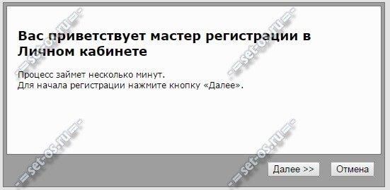 регистрация в ЛК военного минобороны