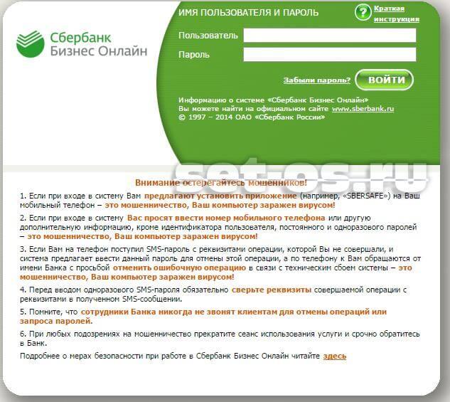 сбербанк бизнес онлайн вход в личный кабинет