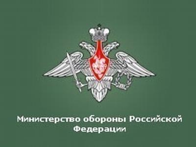 Министерства Обороны РФ