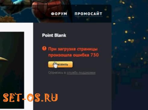 поинт бланк произошла ошибка 730 point blank