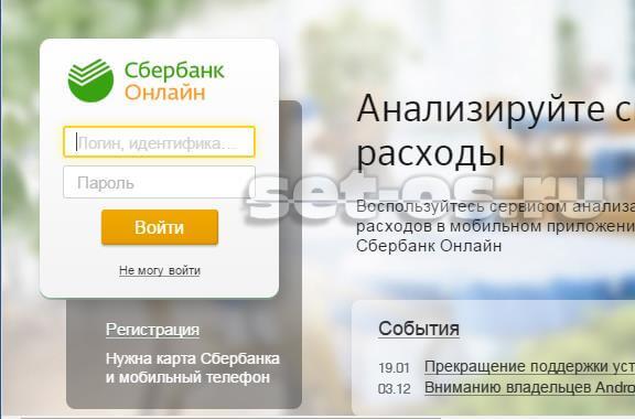 Личный кабинет Сбербанк Онлайн, Сбербанк Онлайн, ЛК Сбербанка, Вход в личный кабинет Сбербанка, Вход в Сбербанк Онлайн