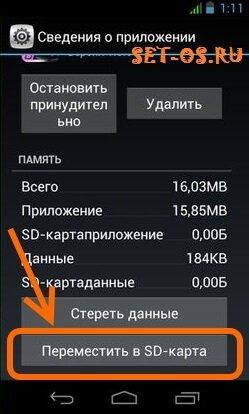 android нет места в памяти устройства