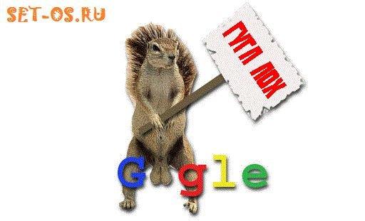 гугл лох
