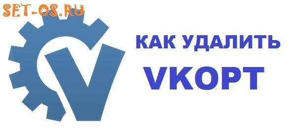 как удалить программу vkopt из браузера контакта вк