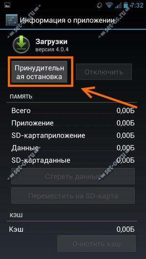 диспетчер загрузок android