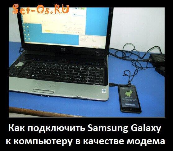 Как подключить Samsung Galaxy к компьютеру