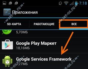 не работает google play market не работает
