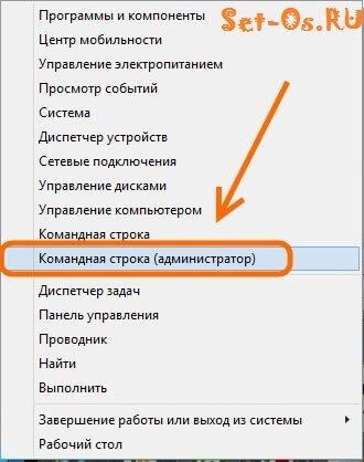 командная строка виндовс от администратора Windows 10