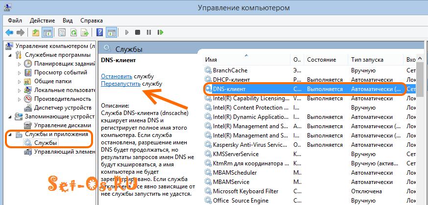 DNS клиент Windows 8.1