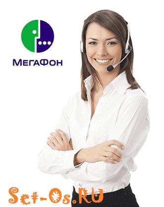 номер оператора Мегафон с мобильного бесплатно