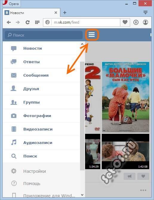 m.vk.com вход мобильная версия контакта через компьютер