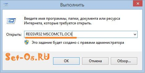 mscomctl ocx скачать windows 7 x64 бесплатно