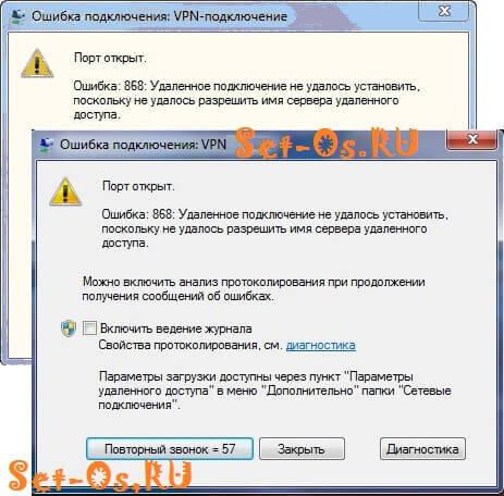 билайн ошибка 868 при подключении к интернету