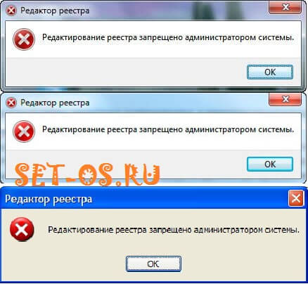редактирование реестра запрещено администратором системы win 7
