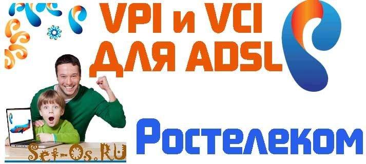 Значения vpi и vci для Ростелеком ADSL