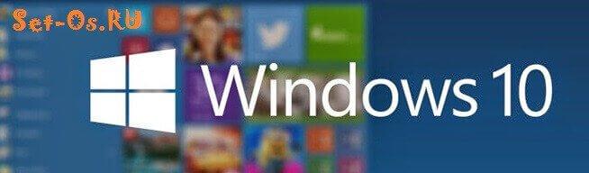 бесплатное зарезервированное обновление windows 10