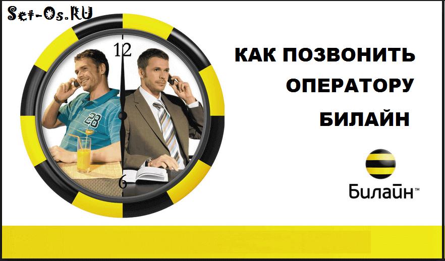 Как позвонить оператору Билайн через 0611 с мегафон