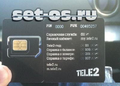 как активировать сим карту Теле2 sim tele2