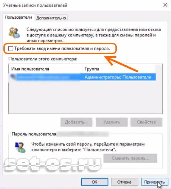 как в windows 10 снять пароль при входе