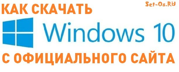 как скачать windows 10 iso rus