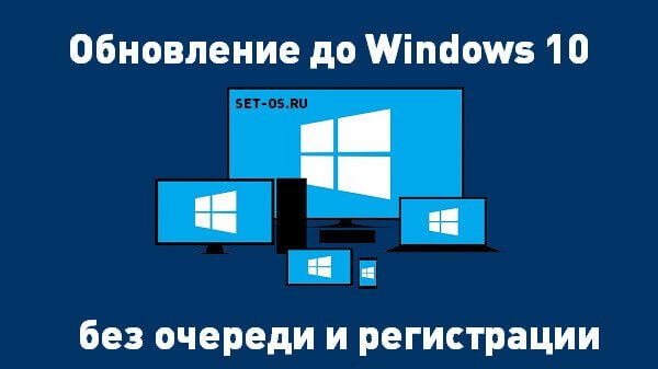 как получить windows 10 без очереди