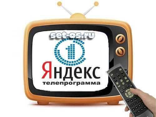 ТВ программа телепередач Яндекс на сегодня