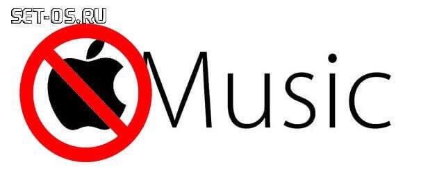 apple-music-turn-off1