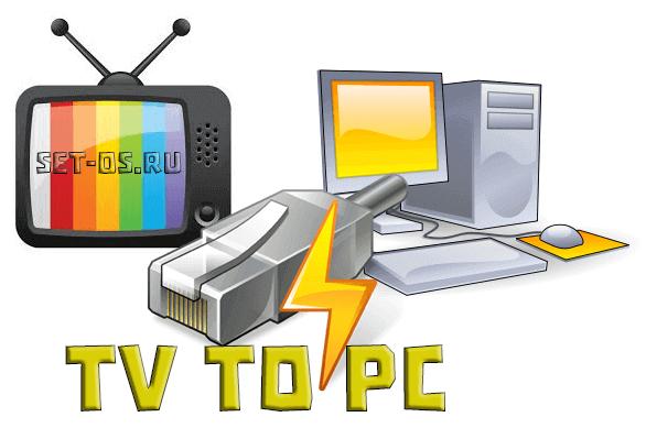 как подключить телевизор через lan разъём к компьютеру