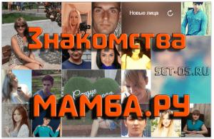 мамба сайт знакомств омск моя страница