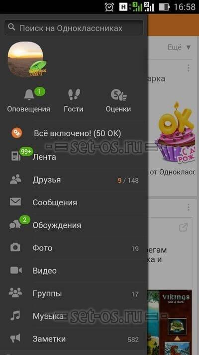 главное меню m.ok.ru