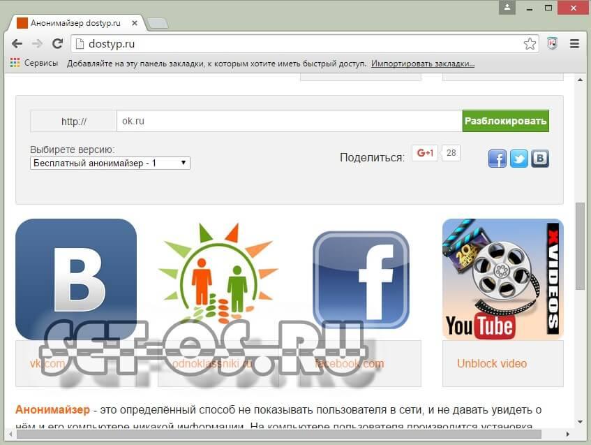 сайт анонимайзер одноклассники бесплатно