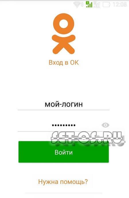 бесплатное приложение одноклассники на андроид