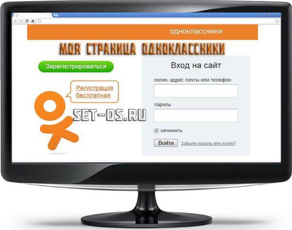 ok.ru зайти в мою страницу