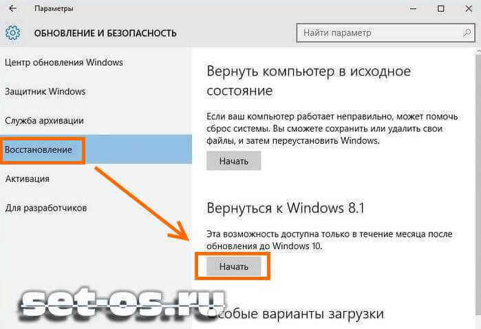 как сделать откат Windows 10 на Windows 8.1