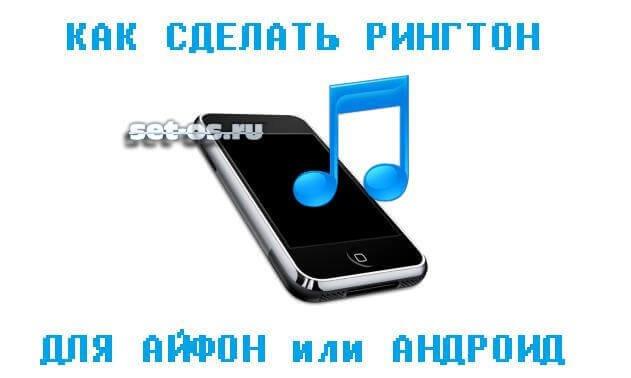 Iphone как сделать m4r 99