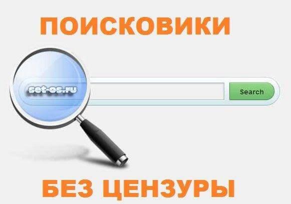 поисковая система без цензуры и без регистрации