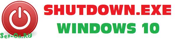 system-shutdown-windows-10