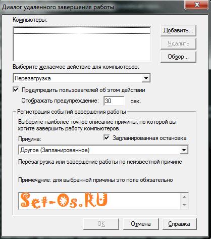 windows 10 команда shutdown.exe reboot restart system