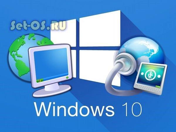 Настройка сетевых параметров Windows 10