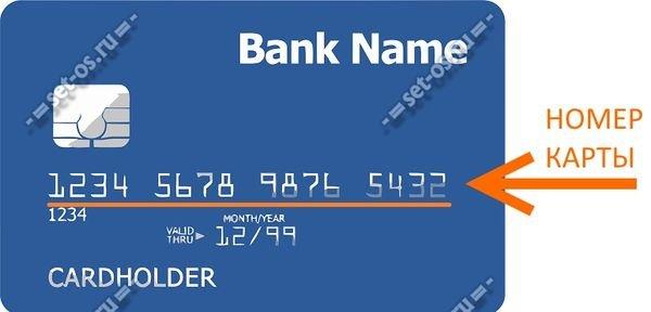 Как перевести деньги с карты на карту через Сбербанк, Как настроить?