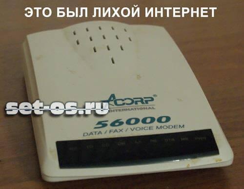 бесплатный интернет диалап